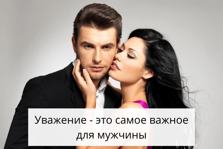 Как стать привлекательной для мужчин - уважение