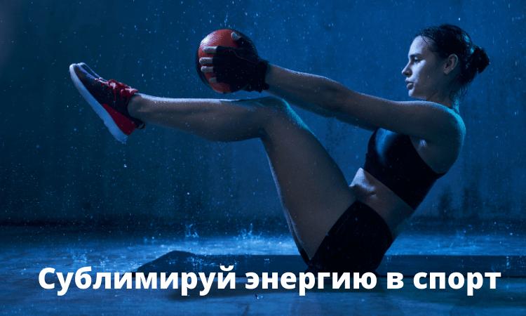 Как пережить расставание с любимым мужчиной - спорт