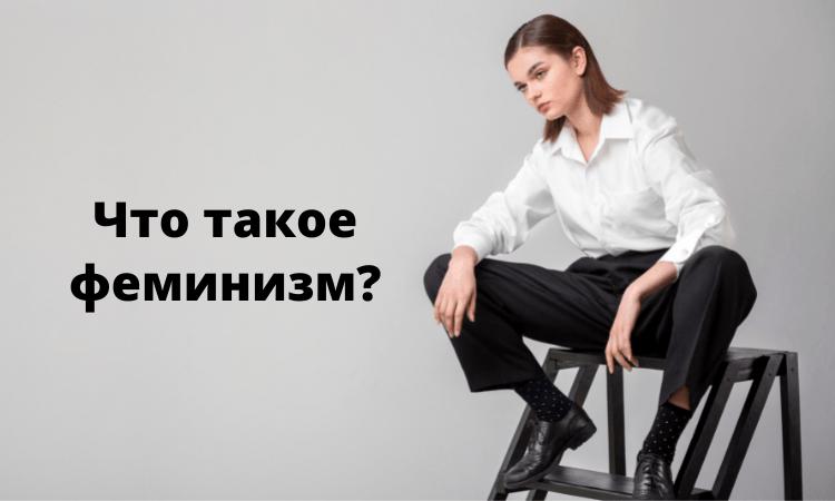 что такое феминизм кратко и понятно