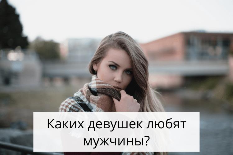 Каких девушек любят мужчины
