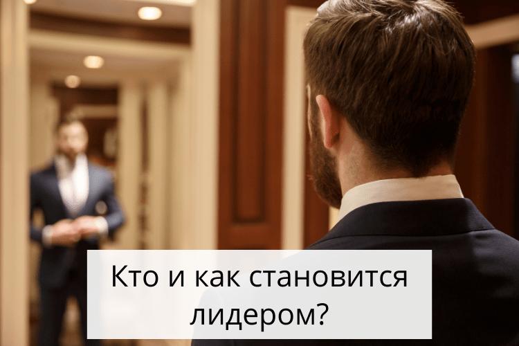 Кто и как становится лидером
