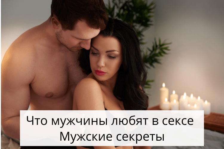 Что мужчина любит в сексе