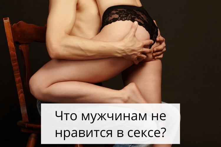 Что мужчинам не нравится в сексе