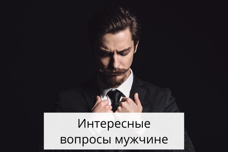 интересные вопросы мужчине