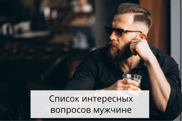 Вопросы мужчине интересные