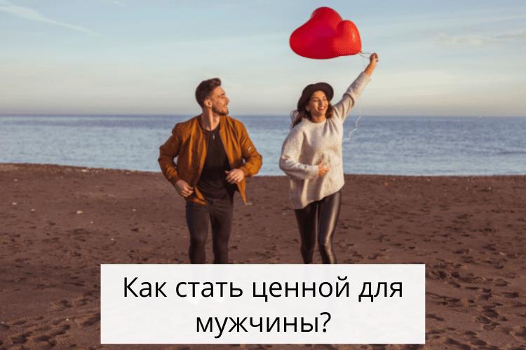 Как стать ценной для мужчины