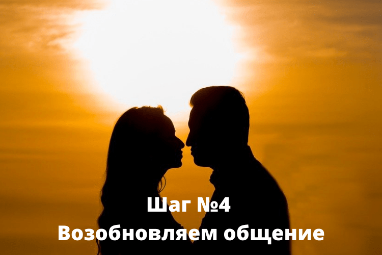 Как вернуть любимого мужчину после расставания - возобновляем общение