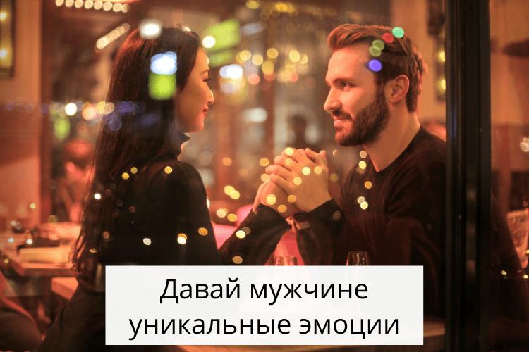 Как влюбить в себя мужчину психологические приемы - эмоции