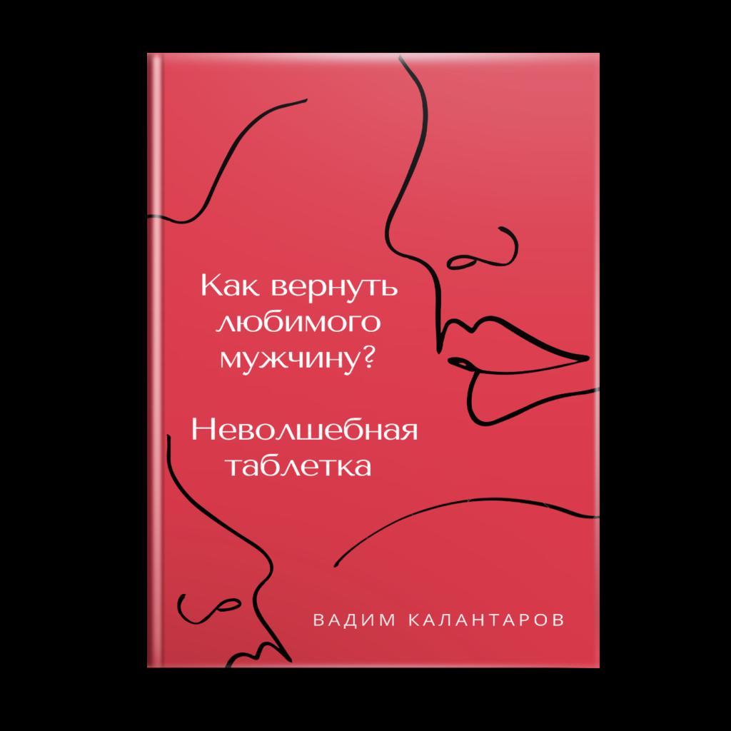 Как вернуть любимого мужчину - книга