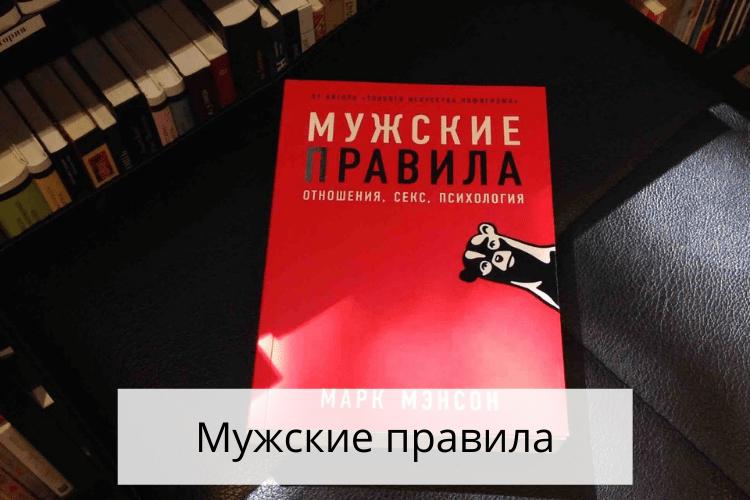 психология отношений между мужчиной и женщиной книги