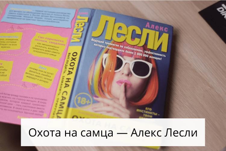 книги психология отношений между мужчиной и женщиной - Лесли