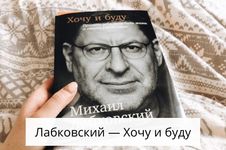 книги психология отношений между мужчиной и женщиной - Лабковский