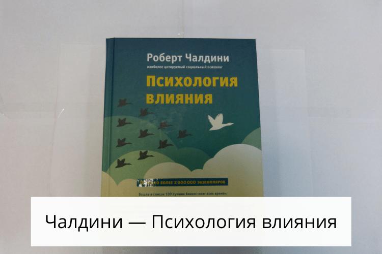 книги психология отношений между мужчиной и женщиной - чалдини