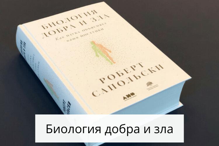 книги психология отношений между мужчиной и женщиной - Сапольски