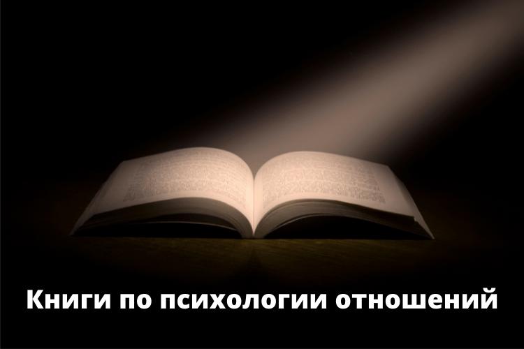 книги психология отношений между мужчиной и женщиной