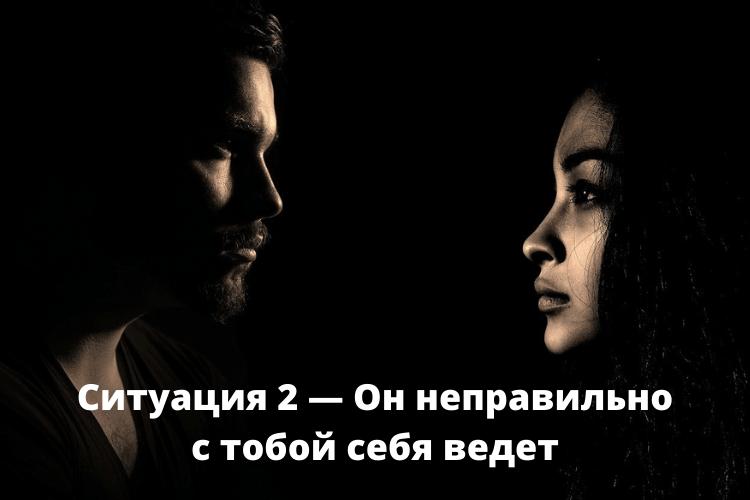 Как нужно правильно игнорировать мужчину