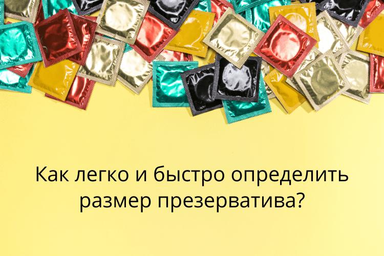 как определить размер презерватива простой метод