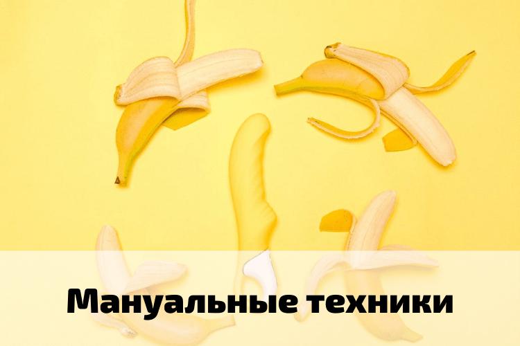 как разнообразить секс - мануальные техники