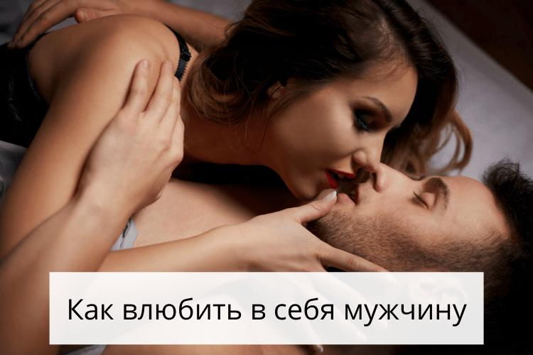 Как влюбить в себя любого мужчину