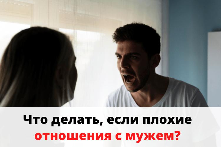 плохие отношения с мужем что делать