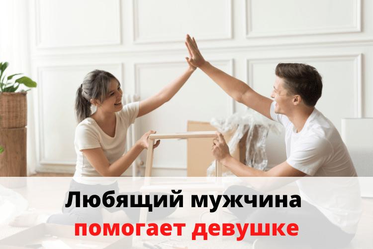 как определить настоящее отношение мужчины к себе