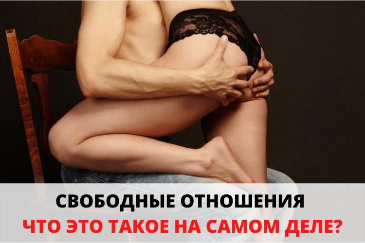 свободные отношения между мужчинами и женщинами