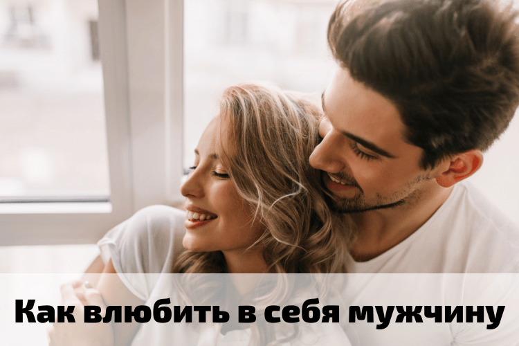 Как влюбить в себя мужчину - Психологические приемы