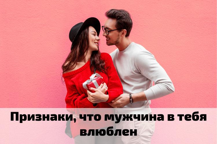 Как узнать что мужчина влюблен