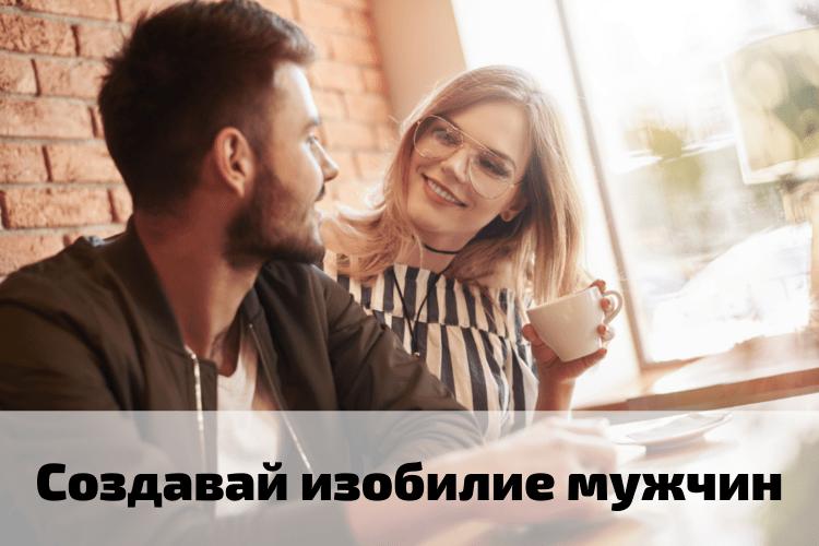 Как влюбить в себя мужчину - психология и приемы